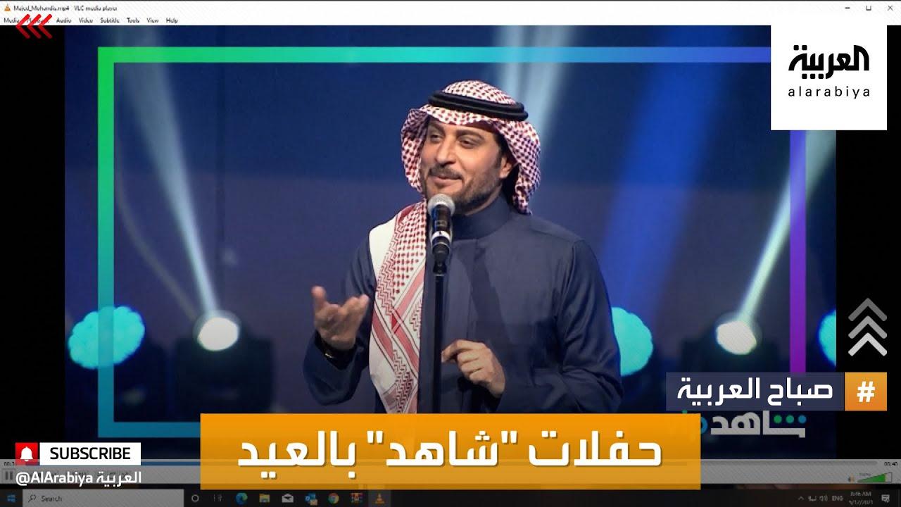 صباح العربية | محمد عبده وراشد الماجد وماجد المهندس حصريا على شاهد في العيد  - نشر قبل 3 ساعة