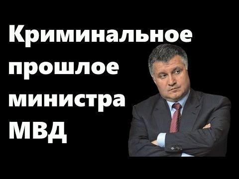 Арсен Аваков –