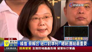 緩送中責任推台灣總統批林鄭護民主沒決心