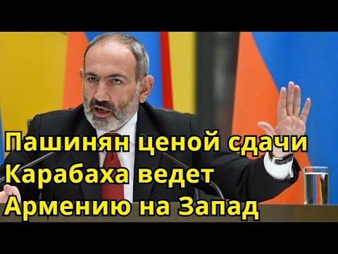 СРОЧНО! Пашинян ценой сдачи Карабаха ведет Армению на Запад