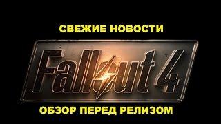 Fallout 4. Финальный обзор игры перед релизом. Это бомба, детка