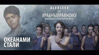 "ALEKSEEV feat #Равныйравному ""Океанами стали"" на жестовом языке"