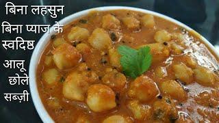 अगर एक बार बिना लहसुन प्याज वाले आलू छोले खा लिए तो हर बार ऐसे ही बनाओगे/ नवरात्री रेसिपी