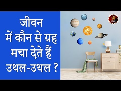 Know Here which Planets Create Disturbance-Trouble in Life | Best Astrologer Gurudev GD Vashist
