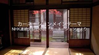 NHK連続テレビ小説「カーネーション」挿入曲 この演奏の楽譜は下記よ...