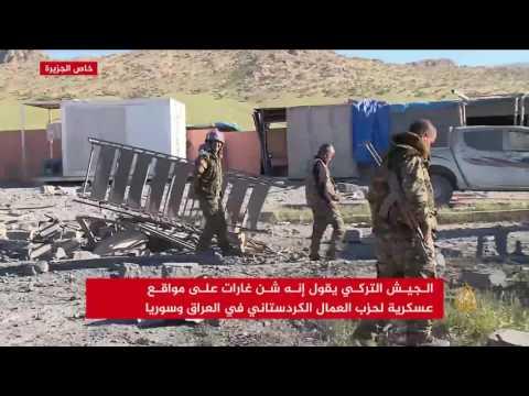غارة تركية على معسكر لحزب العمال الكردستاني بالعراق  - 20:21-2017 / 4 / 25