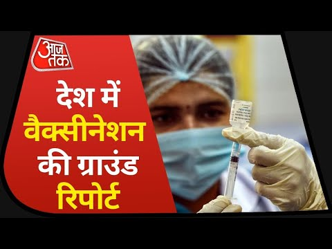 Vaccination In India: Modi Government Mega Plan For Vaccination I Ground Report I May 14, 2021