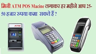 मिनी ATM POS Macine लगाकर हर महीने आप 25-50 हजार रुपया कमा  सकते हैं ?
