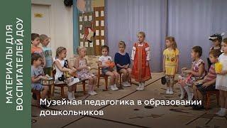 Музейная педагогика в образовании дошкольников