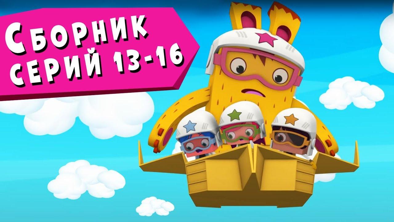 ЙОКО | Сборник серий 13 - 16 | Мультфильмы для детей