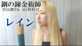 レイン / シド『鋼の錬金術師 FullMetal Alchemist』(フル歌詞付き) - cover【Nanao】歌ってみた