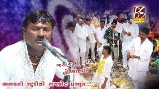 Jay Rakha Dada ni Varta Japodar || Jivraj Kardiya