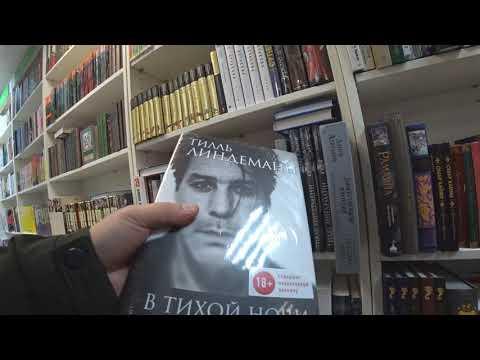 Книжный магазин в моём городе.