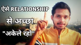 Get out of Toxic Relationships - Best Breakup Advice | Breakup Motivation Hindi | Break up