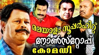 Superhit Malayalam Nonstop Comedy Scenes  Malayalam Comedy  Malayalam Comedy Movies  Malayalam