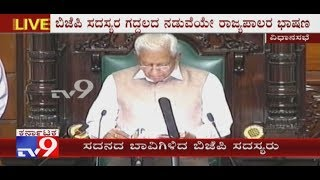 Governor Vajubhai Vala Address Joint Session At Vidhana Soudha| Complete Speech