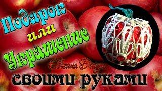 Как сделать подарок или украшение своими руками. Волшебное яблоко. Джутовая филигрань(, 2016-08-06T17:16:04.000Z)