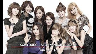 โซวอนช๊อค! Sooyoung , Seohyun และ Tiffany  ไม่ต่อสัญญา  SM