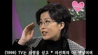 Lee Sun Hee(이선희) * TV는 사랑을 싣고 - 이선희의