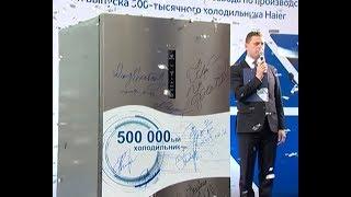 В Набережных Челнах выпустили полумиллионный холодильник
