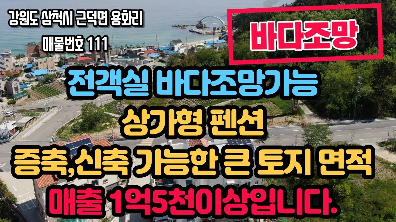 (매물번호 111번) 고풍스러운 매출좋은 상가형펜션 ,넓은부지에 전객실바다조망 증축신축 가능 강원도 삼척시 근덕면 용화리 korea real estate