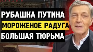 ПОТНАЯ РУБАШКА ПУТИНА И РАДУЖНОЕ МОРОЖЕНОЕ РОССИИ / Александр Невзоров «Наповал»