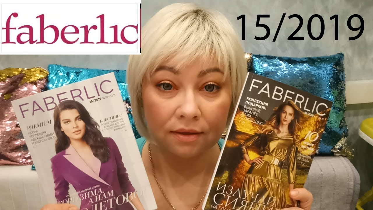 FABERLIC 15/ Неудачная покупка! / Новинки 16 каталога!