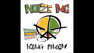 Скачать Noize MC Вьетнам HD