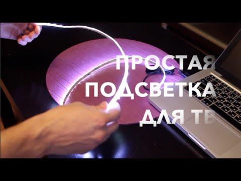 Подсветка для ТВ, очень просто! Распаковка из обзор.