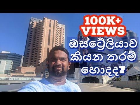 ඕස්ට්රේලියාවේ ජීවිතය කියන තරම් ඇත්තටම හොදද  : Australia : Sinhala : Sri Lanka : Adelaide : Life