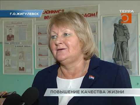 Повышение качества жизни в Жигулевске.