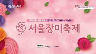 [ 서울장미축제 ] 장미의 날