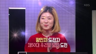 우리말 겨루기 - 연장 승부 끝에 올라간 정민지 도전자!.20180115