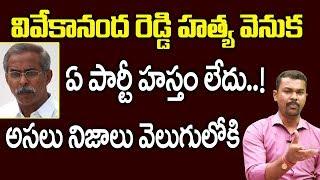 వివేకానంద రెడ్డి హత్య వెనుక ఏ పార్టీ హస్తం లేదు ..! అసలు నిజాలు వెలుగులోకి | Facts About Vivekananda