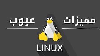 ماهو نظام لينكس linux ومميزات وعيوب نظام linux