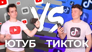 ЮТУБ vs. ТИКТОК [YouTube vs. TikTok]
