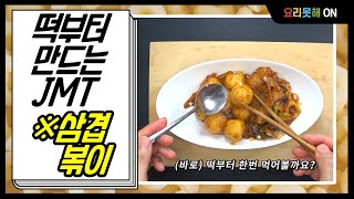 삼겹 떡볶이를 떡부터 만들어 봄_떡볶이, 떡볶이 먹방,…