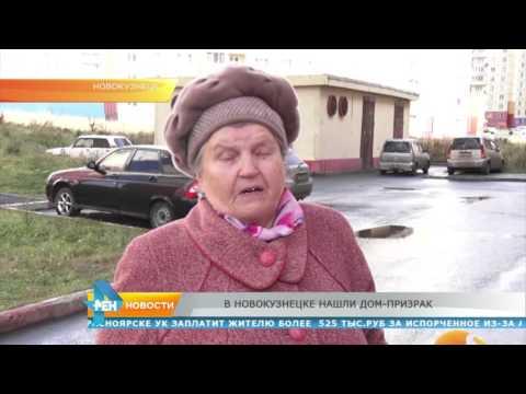 В Новокузнецке нашли дом призрак
