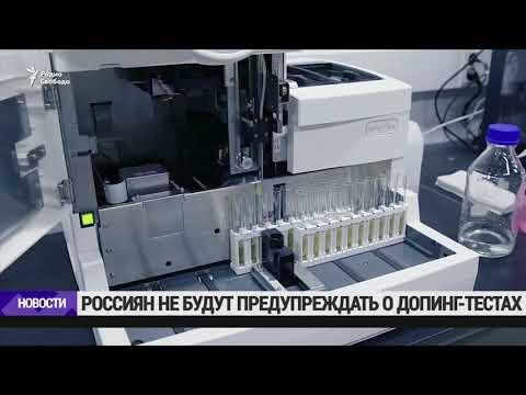 Минспорт РФ призвал тренеров не предупреждать заранее о проверках на допинг