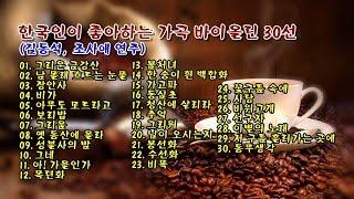 한국인이 좋아하는 가곡 바이올린 30선