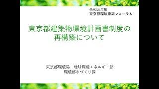 令和元年度東京都環境建築フォーラム 東京都からの情報提供(東京都建築物環境計画書制度の再構築について)