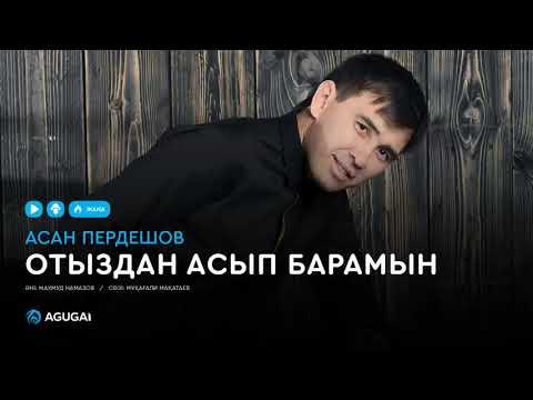 Асан Пердешов - Отыздан асып барамын (аудио)