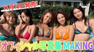 sherbetオフィシャル写真集 メイキング‼