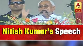We Have Worked In Every Area: Nitish Kumar | ABP News