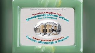 видео Минералогический музей им. Ферсмана