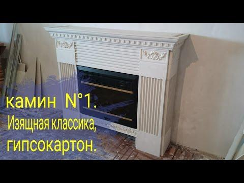 видео: камин № 1. изящная классика своими руками, монтаж гипсокартона. gypsum fireplace install.