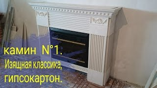 камин № 1. изящная классика своими руками, монтаж гипсокартона. Gypsum Fireplace install.(изящный, легкий камин это украшение интерьера. Видео о том как сделать своими руками гипсокартонный внешни..., 2015-06-27T18:16:19.000Z)
