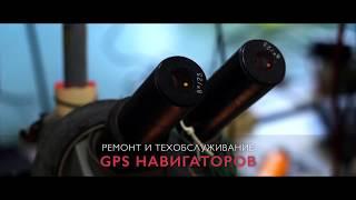 видео Ремонт навигаторов в Москве