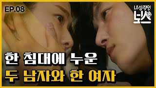 Introvert Boss ′한 침대′ 연우진♥박혜수, 애틋한 ′쓰담쓰담′ 170214 EP.8