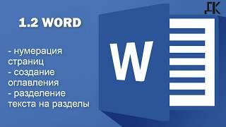 1 2   Word  Нумерация  Оглавление  Разделы